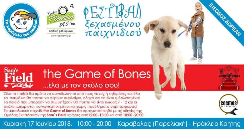 9ee0b8e277be Το 1ο Φεστιβάλ Ξεχασμένου Παιχνιδιού έρχεται στο Ηράκλειο! -Ολιστική ...